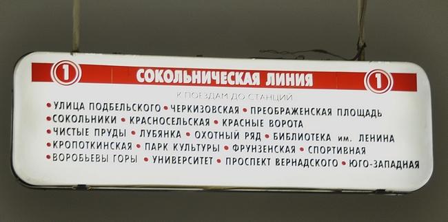 Komsomolskaya - linja 1