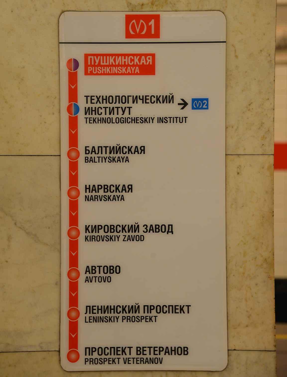 Pietarin kauneimmat metroasemat löytyvät pitkälti punaisen linjan varrelta.